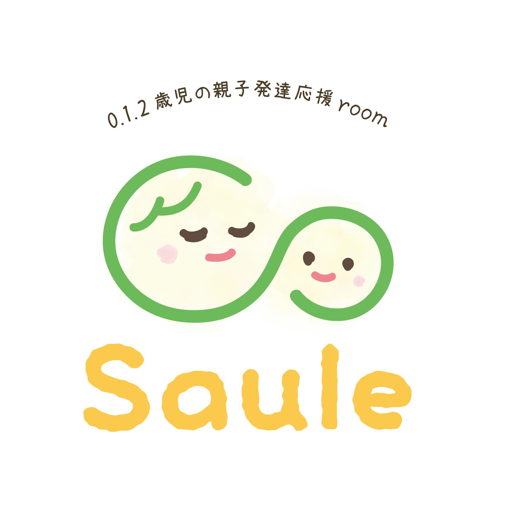 0.1.2歳児の親子発達応援room Saule